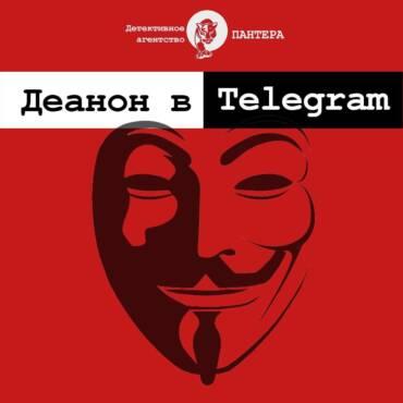 Деанон в Телеграм